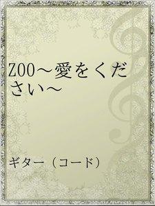 ZOO~愛をください~