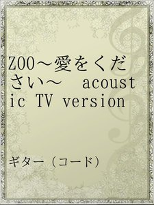 ZOO~愛をください~ acoustic TV version