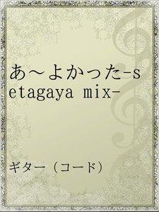 あ~よかった-setagaya mix-