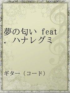 夢の匂い feat.ハナレグミ