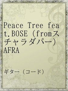 Peace Tree feat.BOSE(fromスチャラダパー)AFRA