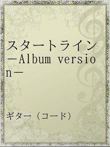 スタートライン-Album version-