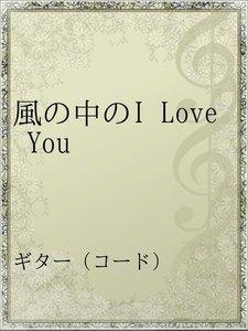 風の中のI Love You