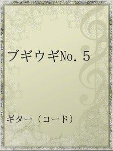ブギウギNo.5