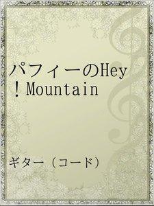 パフィーのHey!Mountain