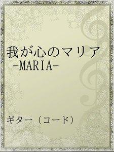 我が心のマリア -MARIA-