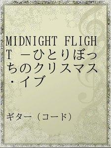 MIDNIGHT FLIGHT -ひとりぼっちのクリスマス・イブ