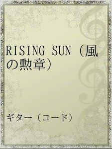 RISING SUN(風の勲章)