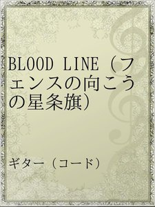 BLOOD LINE(フェンスの向こうの星条旗)