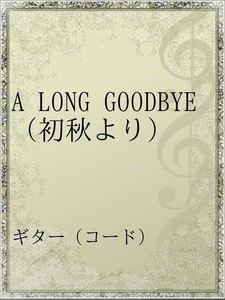 A LONG GOODBYE(初秋より)