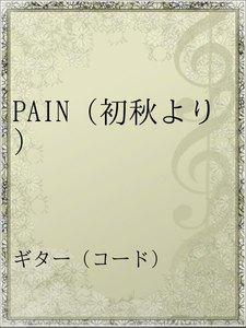 PAIN(初秋より)