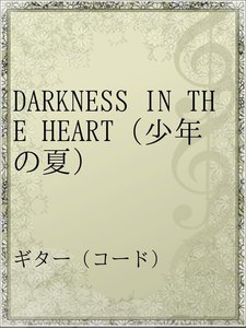 DARKNESS IN THE HEART(少年の夏)