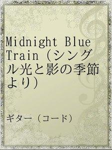 Midnight Blue Train(シングル光と影の季節より)
