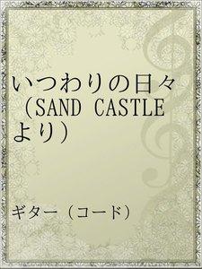 いつわりの日々(SAND CASTLEより)