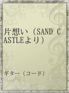 片想い(SAND CASTLEより)