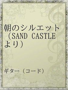 朝のシルエット(SAND CASTLEより)