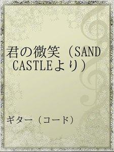 君の微笑(SAND CASTLEより)