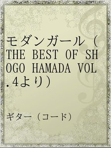 モダンガール(THE BEST OF SHOGO HAMADA VOL.4より)