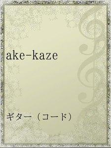 ake-kaze