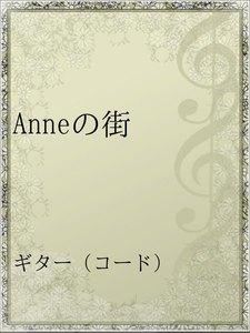 Anneの街