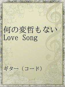何の変哲もないLove Song