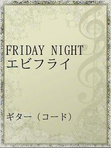 FRIDAY NIGHT エビフライ
