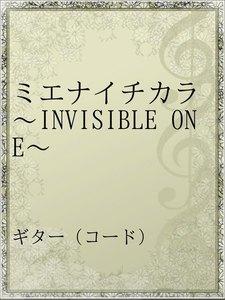 ミエナイチカラ~INVISIBLE ONE~