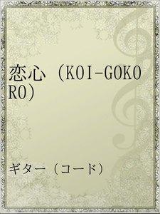 恋心(KOI-GOKORO)