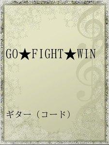 GO★FIGHT★WIN
