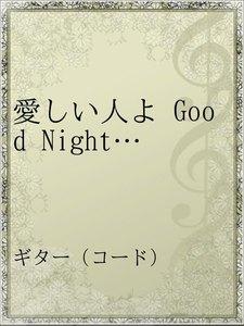 愛しい人よ Good Night…