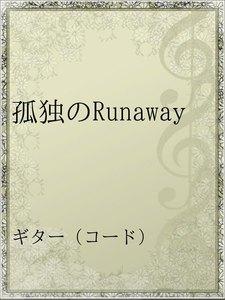 孤独のRunaway
