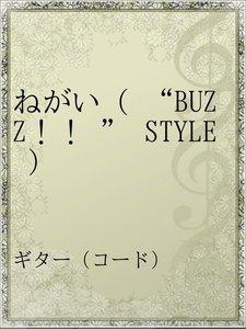 """ねがい ( """"BUZZ!! """" STYLE )"""