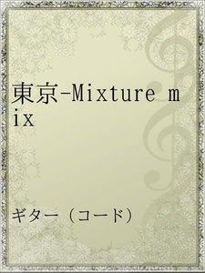 東京-Mixture mix