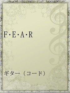 F・E・A・R