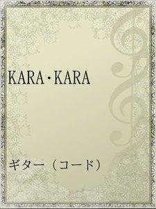 KARA・KARA