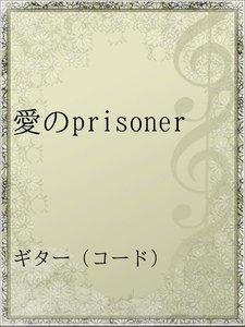 愛のprisoner