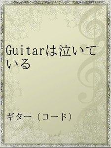 Guitarは泣いている