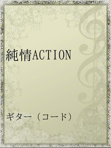 純情ACTION