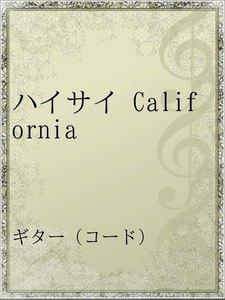 ハイサイ California