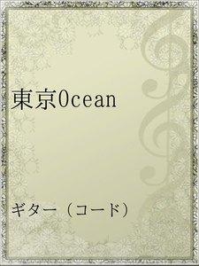 東京Ocean
