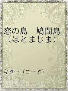 恋の島 鳩間島(はとまじま)