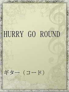 HURRY GO ROUND