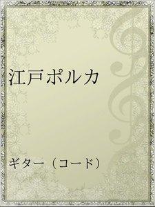 江戸ポルカ