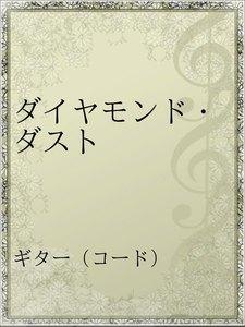 ダイヤモンド・ダスト