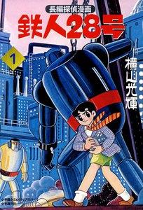 長編探偵漫画版 鉄人28号 (1) 鉄人誕生の巻 電子書籍版