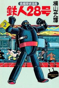 長編探偵漫画版 鉄人28号 (2) 謎のPX団の巻