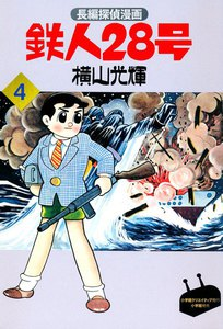 長編探偵漫画版 鉄人28号 (4) クロロホルムの巻
