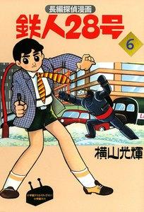 長編探偵漫画版 鉄人28号 (6) 恐竜ロボットの巻