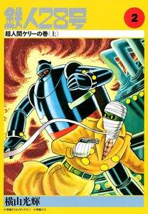 カッパ・コミクス版 鉄人28号 (2) 超人間ケリーの巻 (上)