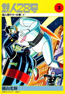 カッパ・コミクス版 鉄人28号 (3) 超人間ケリーの巻 (下)